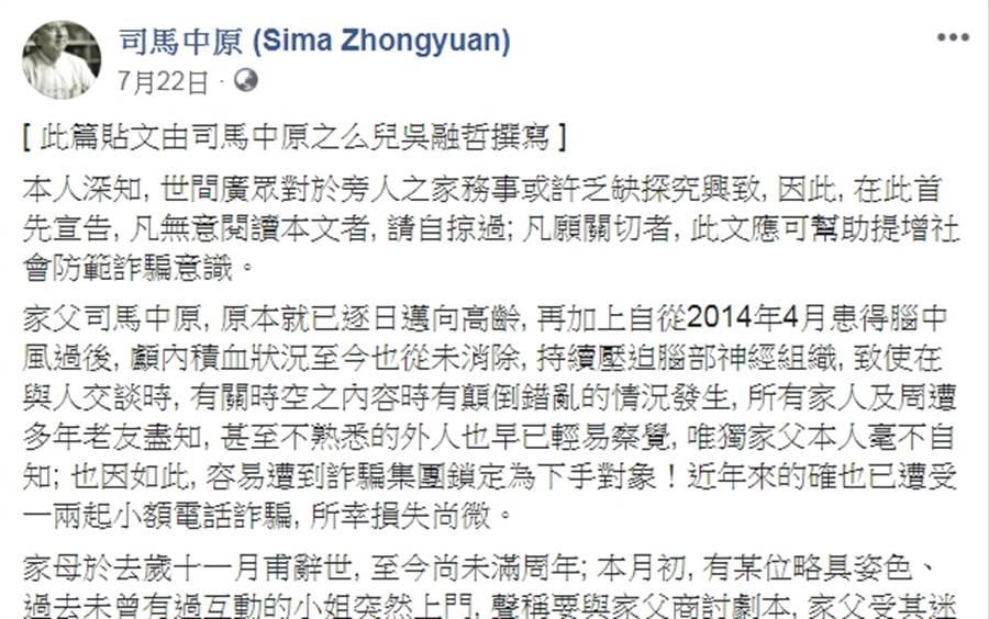 司馬中原么兒吳融哲日前在臉書上po文,詳述父親遭不明女子詐騙的經過。(圖擷自司馬中原臉書)