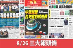 8月26日三大报头条