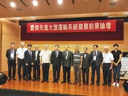 台南先進大眾運輸系統發展前景論壇 今在成大舉辦