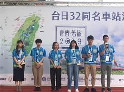 邀日本大學生訪台 集思廣益宣傳台灣