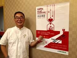 麗明營造「捐血傳愛」18年 累積袋數估今年破萬