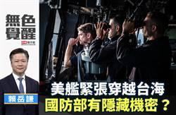 無色覺醒》賴岳謙:美艦緊張穿越台海 國防部有隱藏機密?