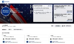 臉書封禁法輪功媒體《大紀元時報》廣告