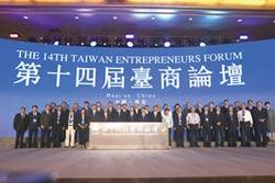 淮安臺商論壇開跑 推進兩岸產業合作