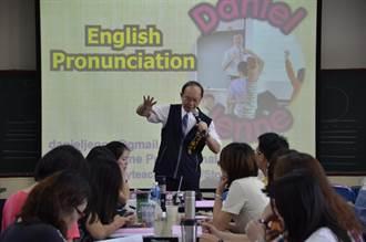 英語教師專業成長研習 提升專業力