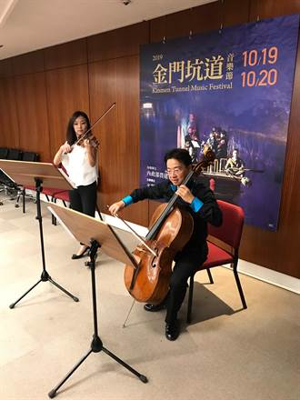 坑道音樂盛典 歌仔戲尬上大提琴