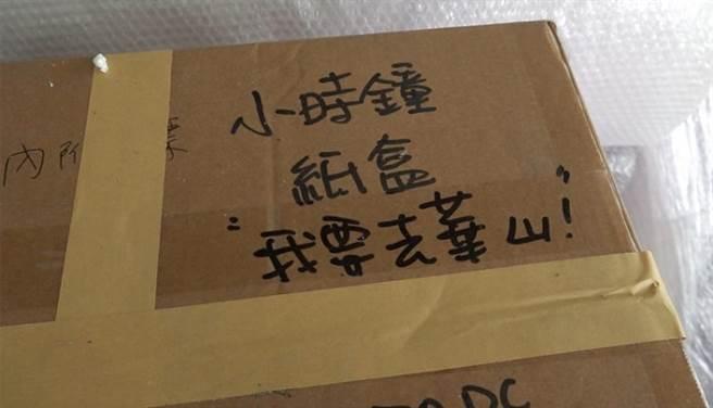 東國中木工班的學生將參展的作品打包準備送去展覽,在紙箱上寫上了他們的期待。(季志翔攝)