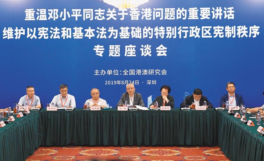 8月24日,「重溫鄧小平同志關於香港問題的重要講話」座談會在深圳舉行。(新華社)