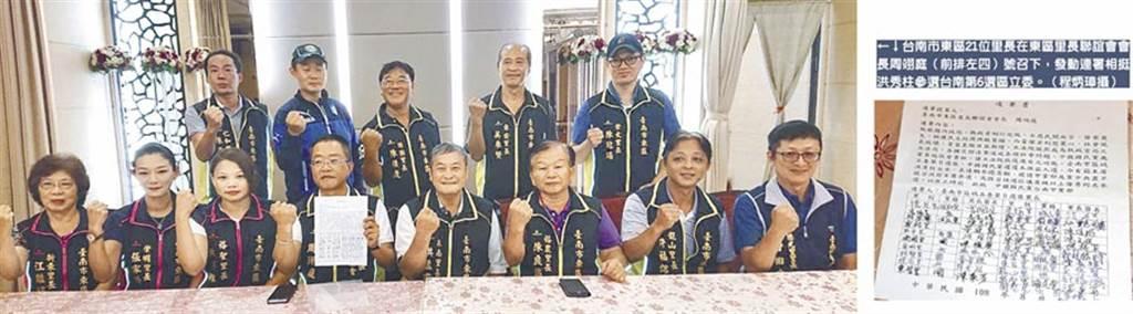 台南市東區21位里長在東區里長聯誼會會長周翊庭(前排左四)。(程炳璋攝)