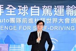 《科技》陳其邁:將完善智慧應用環境,促進自駕車產業發展