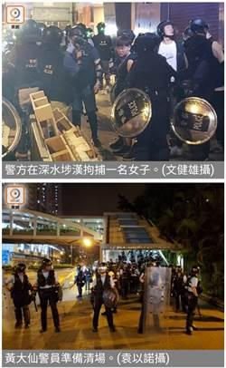 香港防暴警察深水埗及黃大仙清場 2男女被捕