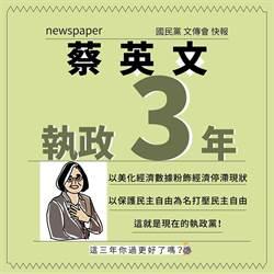 國民黨文宣反守為攻 推20集「蔡英文亂政回顧系列」