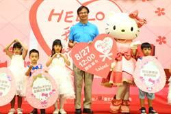 北市首創Hello Kitty主題聯合婚禮 開放報名