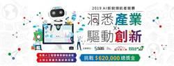 中國人壽、長榮航空攜手SAS 首進校園尋找AI新銳