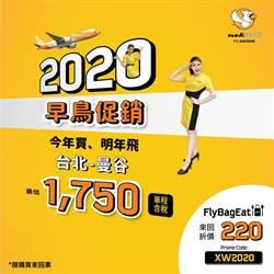 酷鳥航搶先賣2020機票 來回曼谷僅3500元