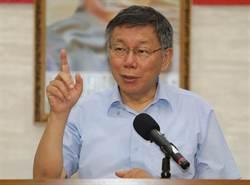 柯文哲:國民黨最大戰犯是吳敦義