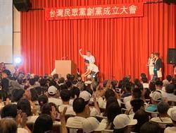 民眾黨通過內政部審核 立委名次最快9月底出爐