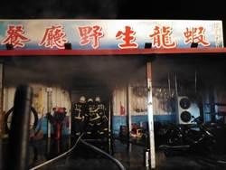 雲海餐廳火燒 董小羚:人活著就有希望