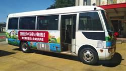 泰安鄉南3村 喜迎新社區巴士