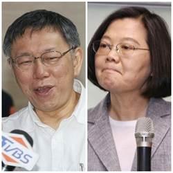 柯文哲聽嘸台灣價值 英辦:領導人工作很多 不需搶當名嘴