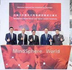 台灣日本開放式物聯網協會 揭幕