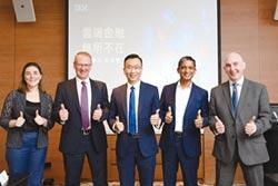 IBM發布三大敏捷策略 助台灣金融業系統雲端化