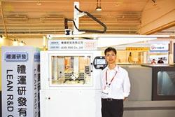 智慧無人工廠關鍵推手 禮運研發自動上下料設備