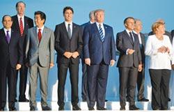 洪鑫誠》G7變味 全球治理倒退