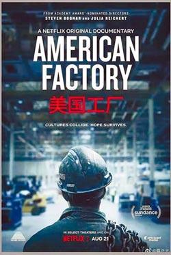 陸企重生《美國工廠》暗諷川普掀貿戰