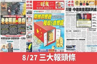 8月27日三大報頭條要聞