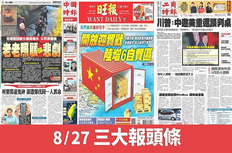 08/27三大報頭條要聞