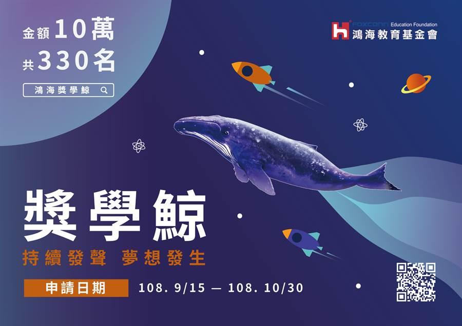 鴻海旗下鴻海教育基金會舉辦第三屆「鴻海獎學鯨」計畫開跑,今年將總名額自300名提升至330名,報名申請將於10月30日截止(圖/鴻海教育基金會)