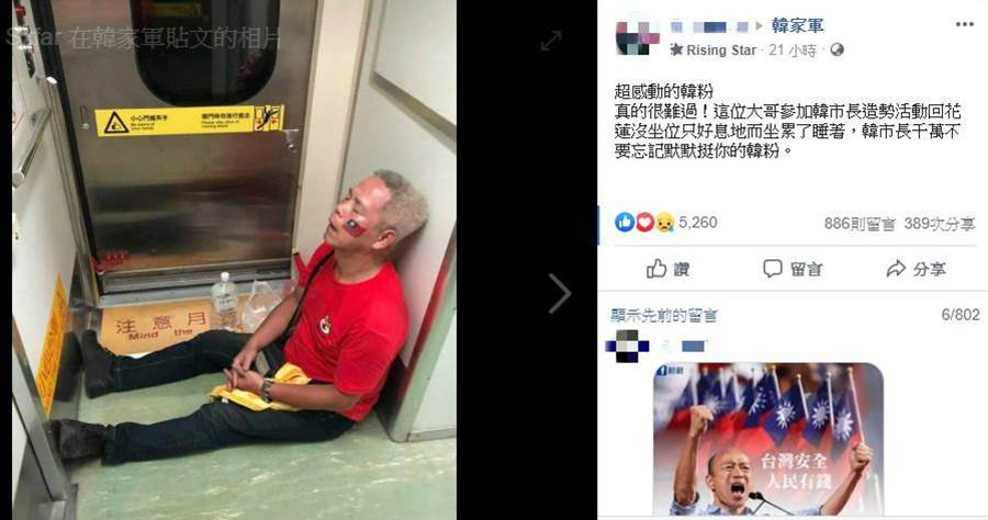 網友在臉書社團韓家軍分享照片。(圖/翻攝自臉書)