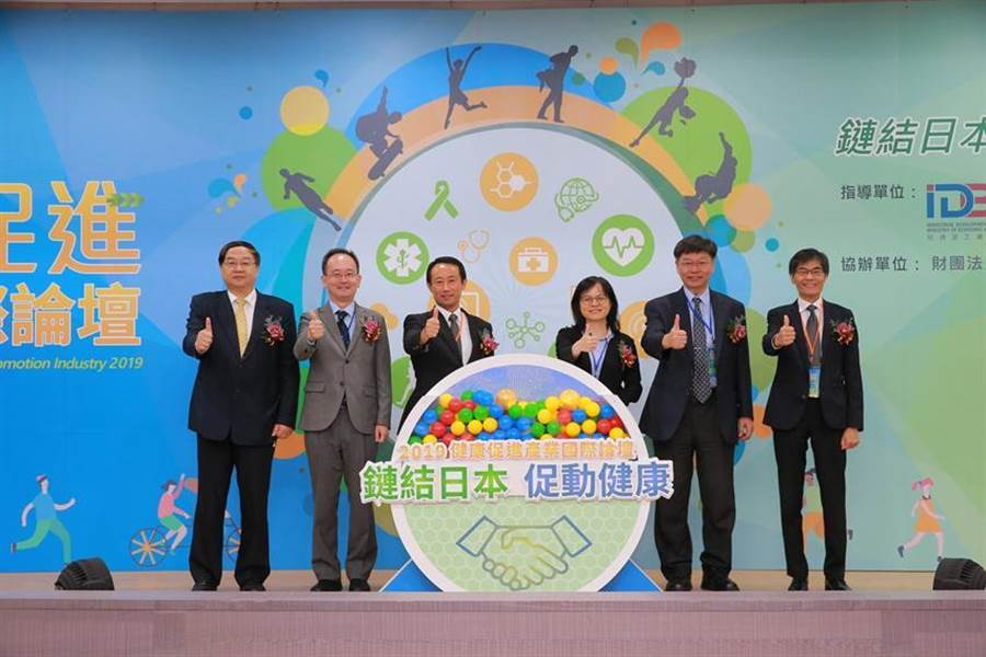 工研院邀集日本專家齊聚分享成功經驗,擁抱健康管理財。(圖/工研院提供)