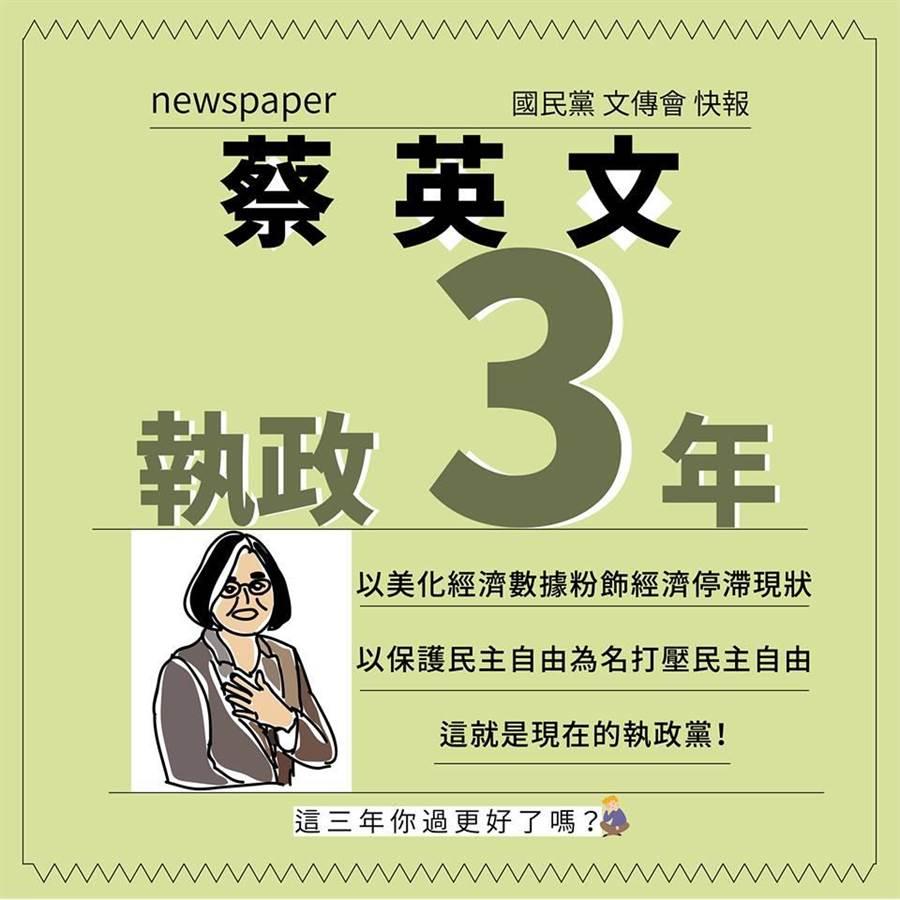 國民黨官方臉書昨天推出「蔡英文亂政回顧系列」第3集。(翻攝國民黨官方臉書)