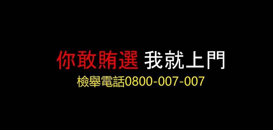 調查局台北市調處外事站同仁粉墨登場拍攝反賄選短片。(台北市調處提供)