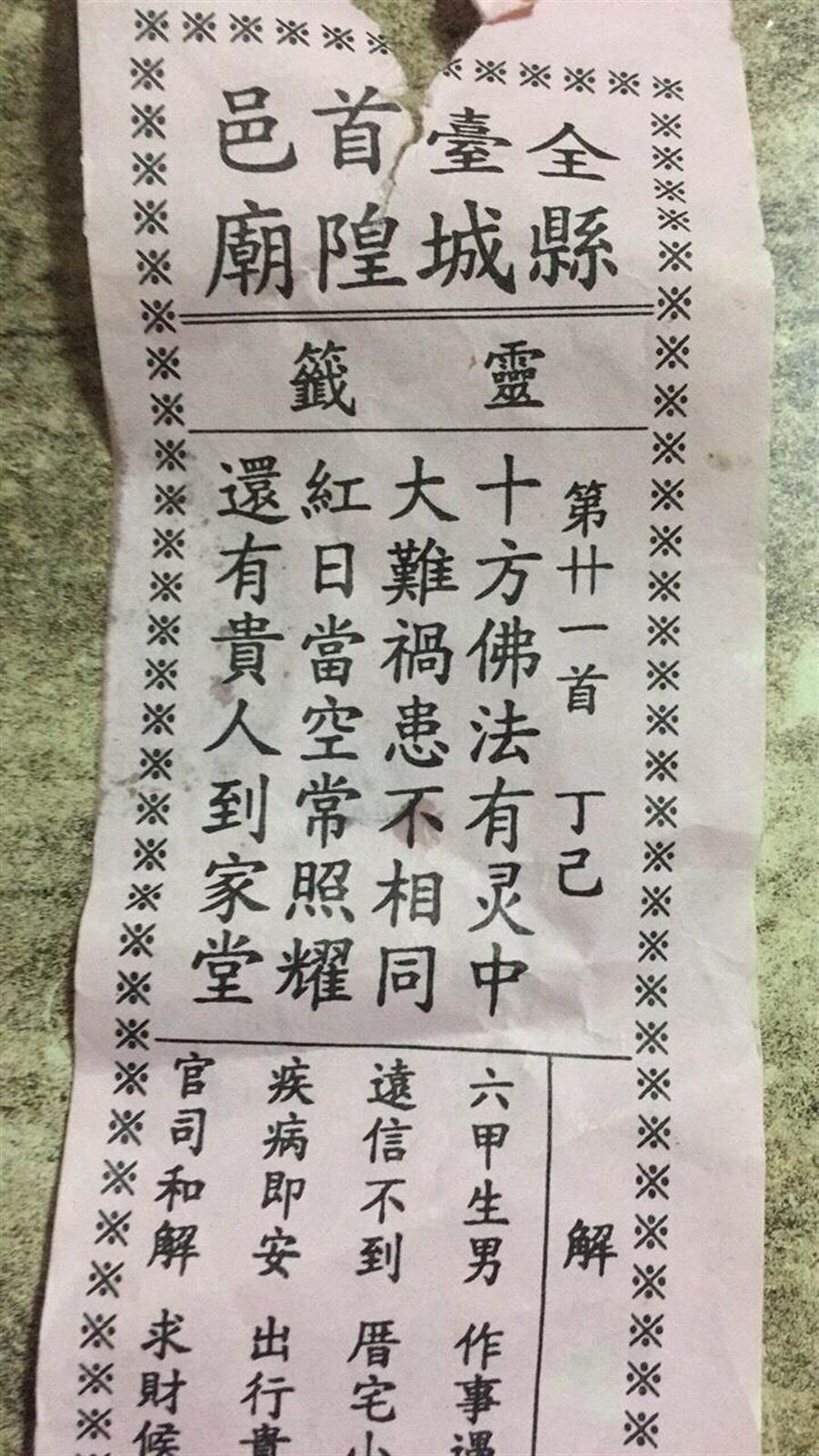 麻豆派出所巡佐吳孟宇日前協助一名身分不明女子找回家人,家屬拿出一張在全台首邑縣城隍廟求得的靈籤,感謝員警是她女兒的貴人。(劉秀芬翻攝)