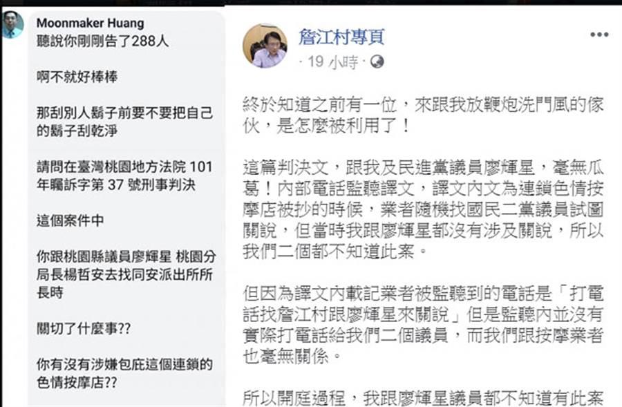 桃園市議員詹江村指有人拿不存在的關說來抹黑,令他惱怒。(圖/擷自詹江村專頁)
