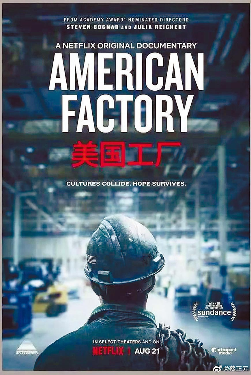 中美貿戰升高,歐巴馬製作的電影《美國工廠》此時上映,意味深長。圖為電影海報。(取自微博@cloudstork)