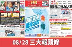 08/28三大報頭條要聞