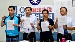藍15名縣市首長齊發聲明 批廢止印花稅為政策買票