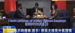 笑韓國瑜晶晶體 蔡英文被酸不會寫「點亮臺灣」