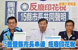 《翻爆午間精選》15藍營縣市長串連 拒廢印花稅