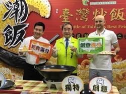 「台灣炒飯王」競賽開跑 冠軍獎金上看20萬