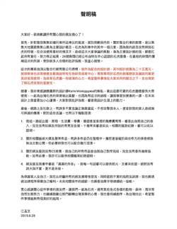 滅火?江孟芝捐25萬設計費救石虎