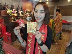 只要168!悠遊卡發行姜太公開運卡