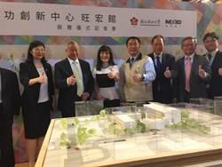 旺宏捐4.2億元給成大興建「成功創新中心-旺宏館」