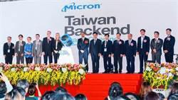 今年最大外資核准案 美光加碼台灣660億通過