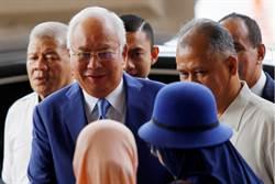 利用國家基金搬錢 馬來西亞前總理涉貪案開庭