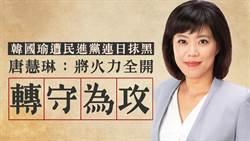韓國瑜遭民進黨連日抹黑 唐慧琳:將火力全開轉守為攻